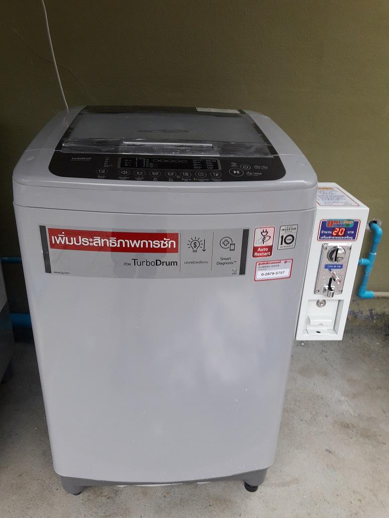 เครื่องซักผ้าหยอดเหรียญราคาถูก 9 kg จ ราชบุรี