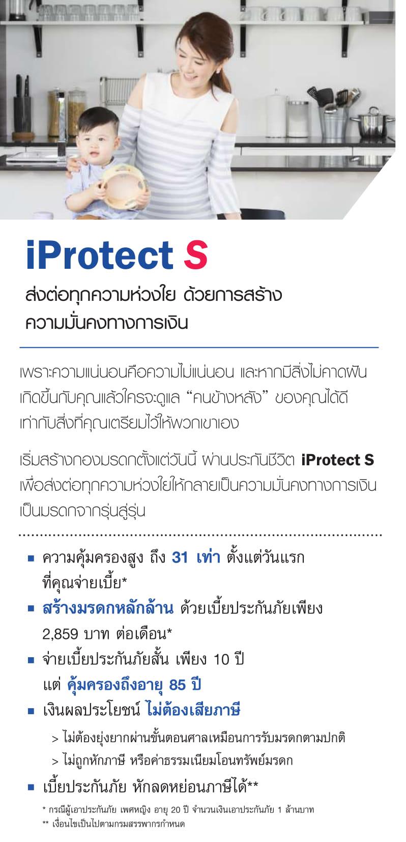 ประกัน I Protect S