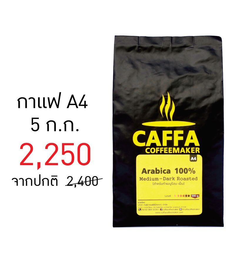 เมล็ดกาแฟอาราบิก้า 100% สูตร A4