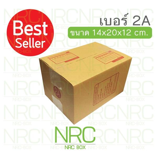 กล่องไปรษณีย์ เบอร์ 2A