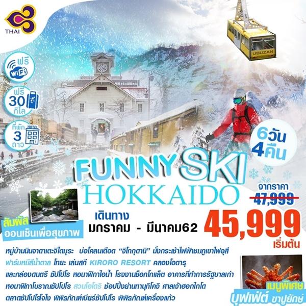 ทัวร์ FUNNY SKI HOKKAIDO
