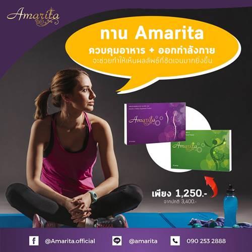 ผลิตภัณฑ์เสริมอาหาร Amarita T