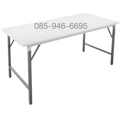 โต๊ะพับอนกประสงค์หน้าเหล็ก