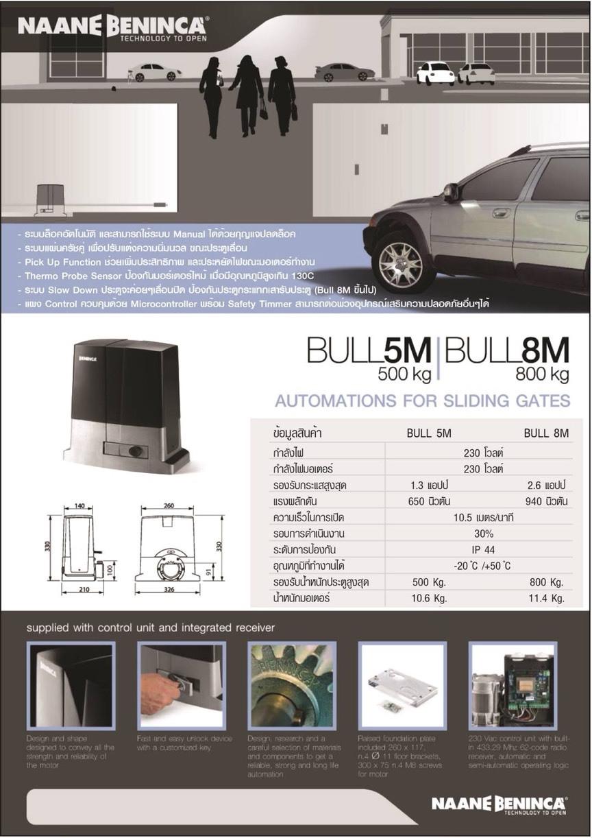 ประตูรีโมทอัตโนมัติ BULL8M 800 kg.
