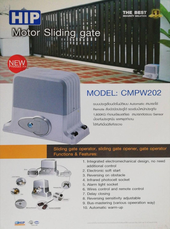 ประตูรีโมทอัตโนมัติ CMP-W202