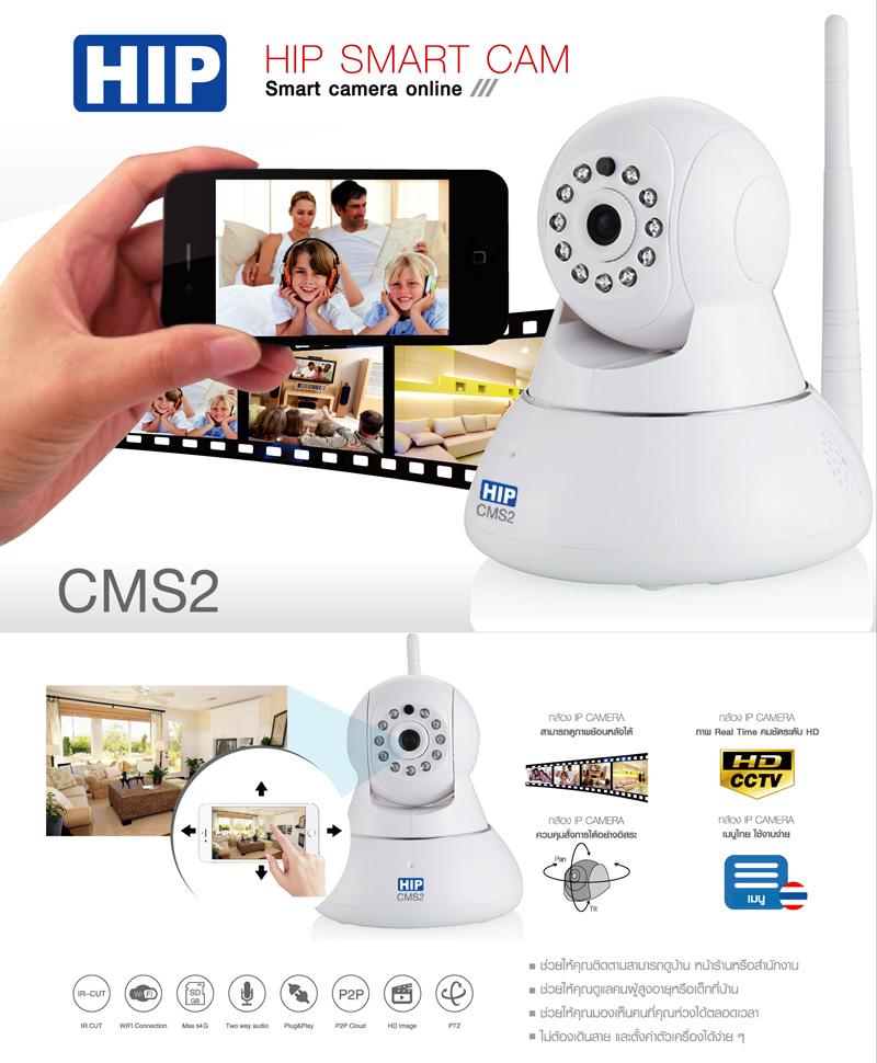 กล้องวงจรปิด CCTV HIP Smart Family Care CMS2