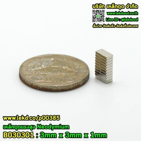 แม่เหล็กแรงสูง สี่เหลี่ยม รหัส 00385-B030301