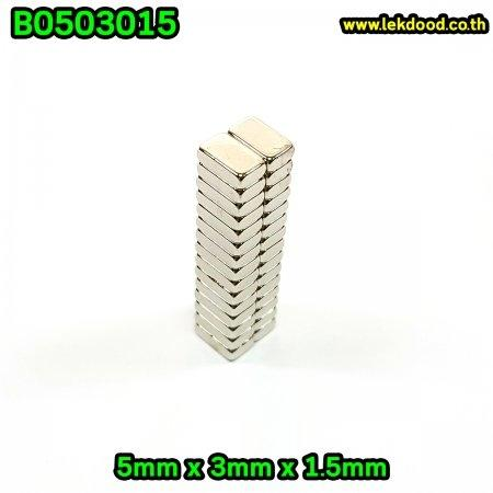 แม่เหล็กแรงสูง สี่เหลี่ยม รหัส B0503015