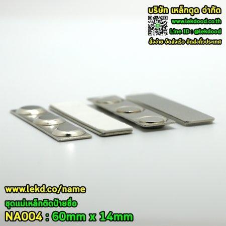 ชุดแม่เหล็กติดป้ายชื่อข้าราชการ รหัส 20005-Na001