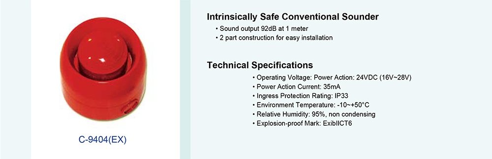 ฐานเสียงสัญญาณเตือน รุ่น C-9404(EX)