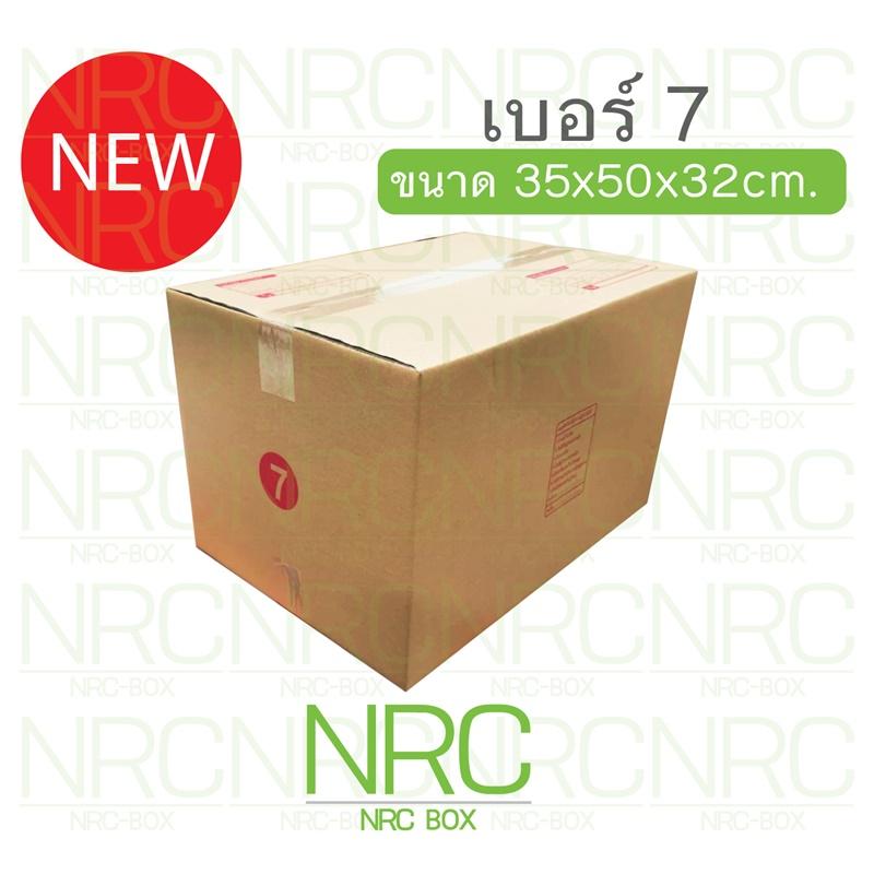 กล่องไปรษณีย์ เบอร์ 7
