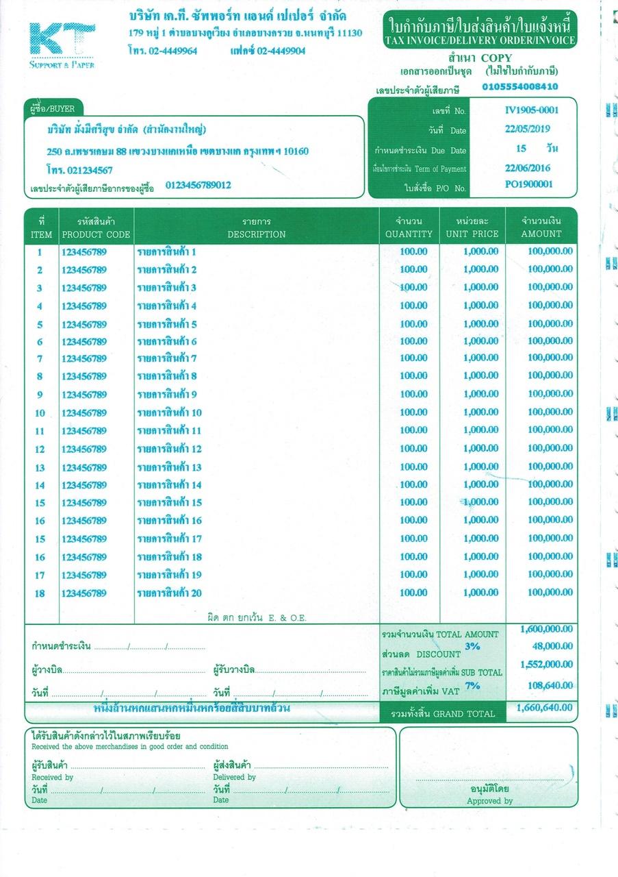 ใบกำกับภาษี (Form Invoice)