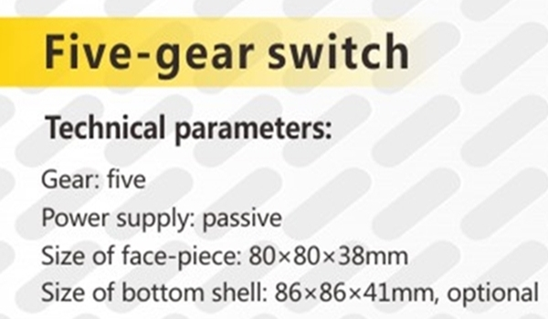 Five-Gear Switch อุปกรณ์ประตูบานเลื่อนอัตโนมัติ