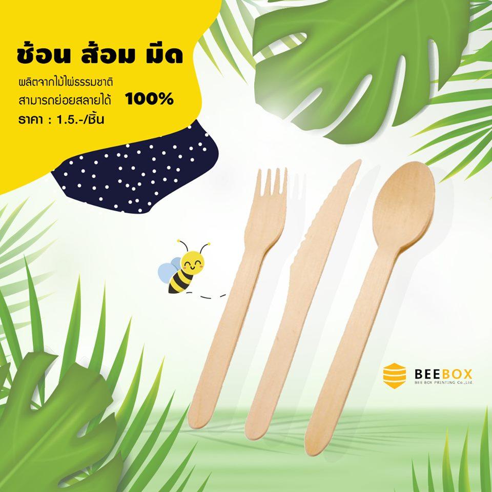 ช้อน-ส้อม-มีดไม้ไผ่ สำหรับอาหารคาว
