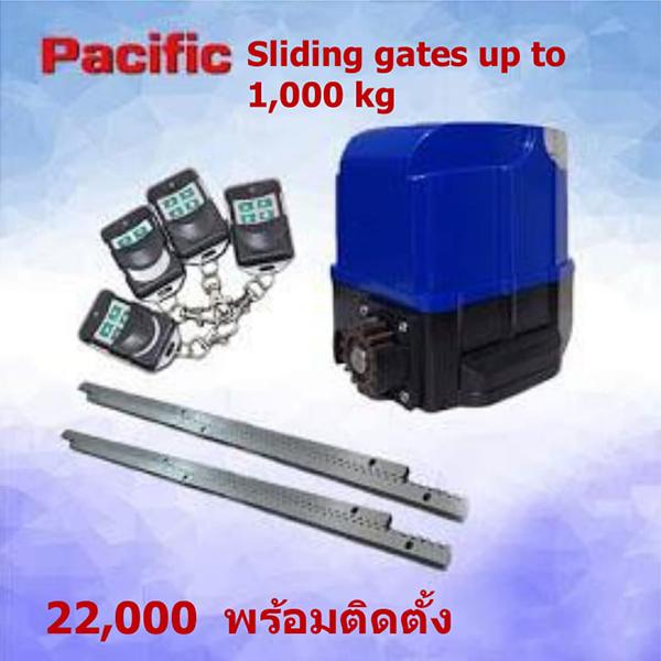 ประตูรีโมท บานเลื่อน Pacific รุ่น 1,000 KG