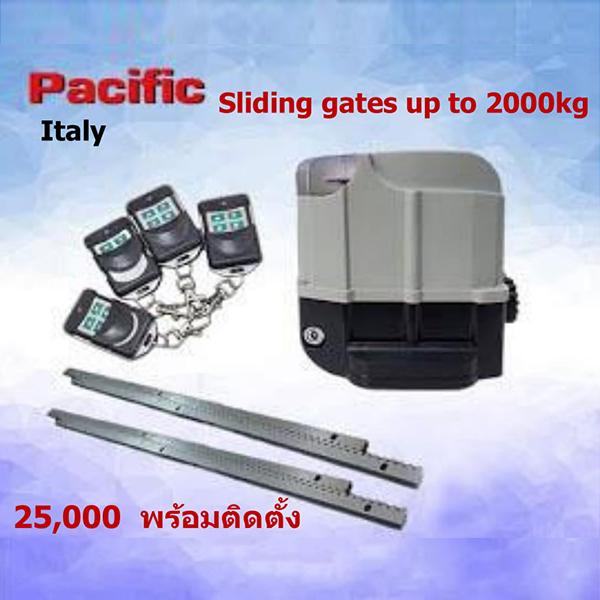ประตูรีโมท บานเลื่อน Pacific รุ่น 2,000 KG