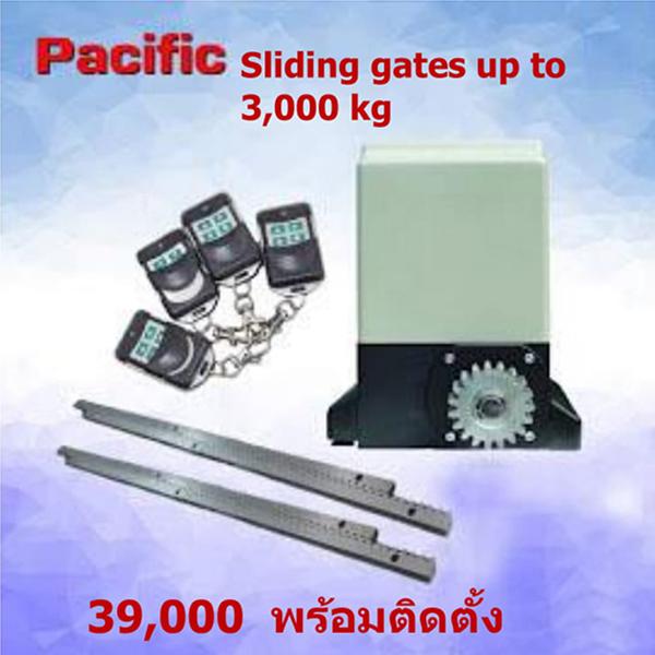 ประตูรีโมท บานเลื่อน Pacific รุ่น 3,000 KG