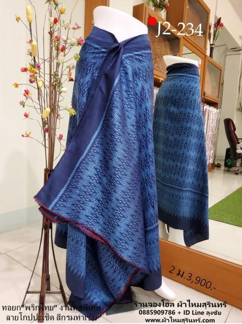 ผ้าไหมทอยกดอก พริกไทย ลายโกปปะเช็ด สีกรมท่าเข้ม
