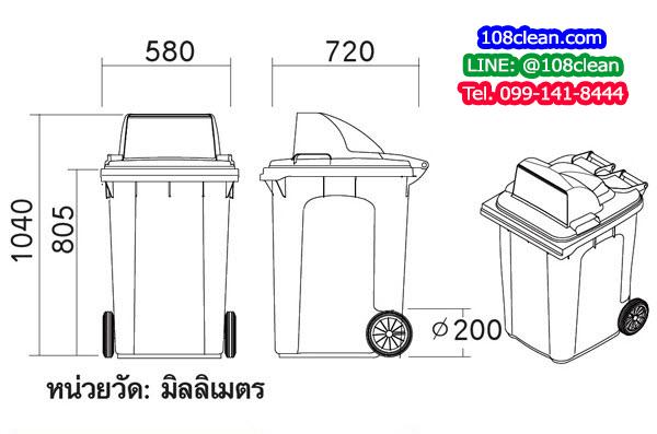 ถังขยะใหญ่พร้อมล้อเข็น 190 ลิตร ฝา 1 ช่องทิ้ง