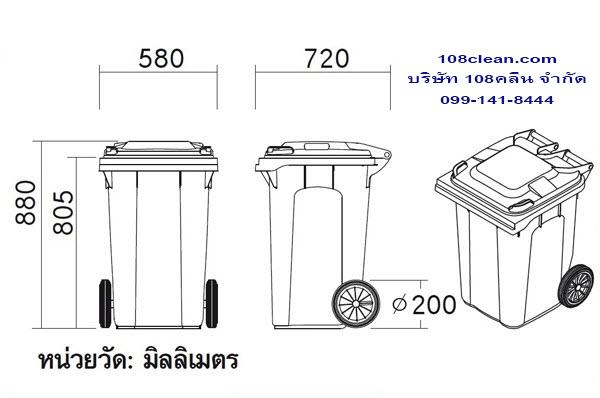 ถังขยะใหญ่พร้อมล้อเข็น 190 ลิตร ฝาเรียบ