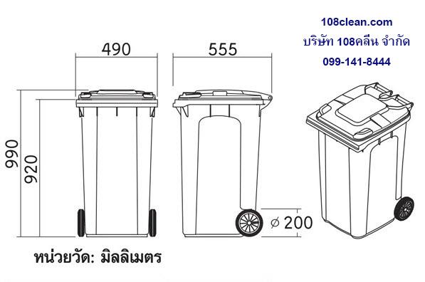 ถังขยะใหญ่พร้อมล้อเข็น 120 ลิตร ฝาเรียบ