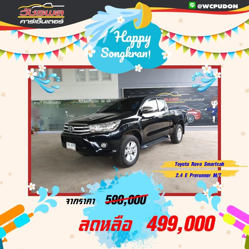 Toyota Hilux Revo 2.4 E Prerunner
