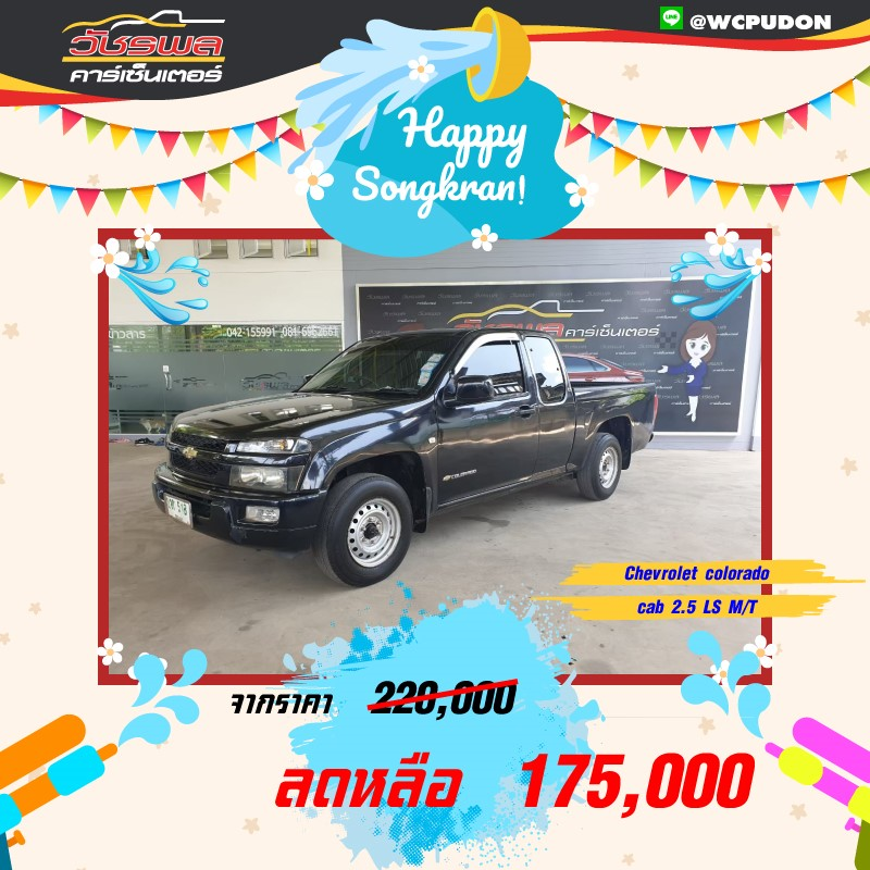 Chevrolet Colorado Cab 2.5 LS M/T