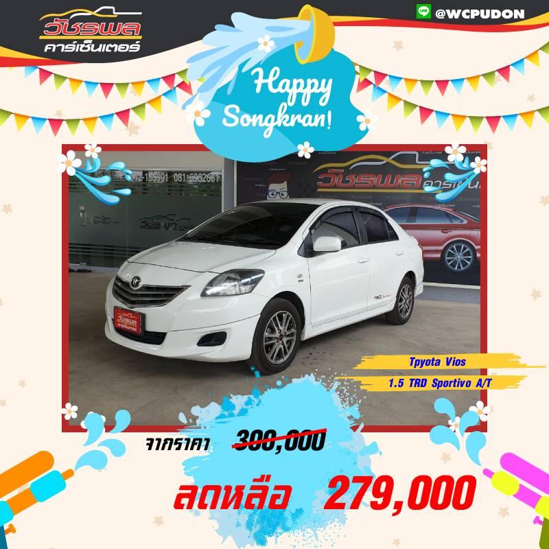 Toyota Vios 1.5 TRD Sportivo A/T
