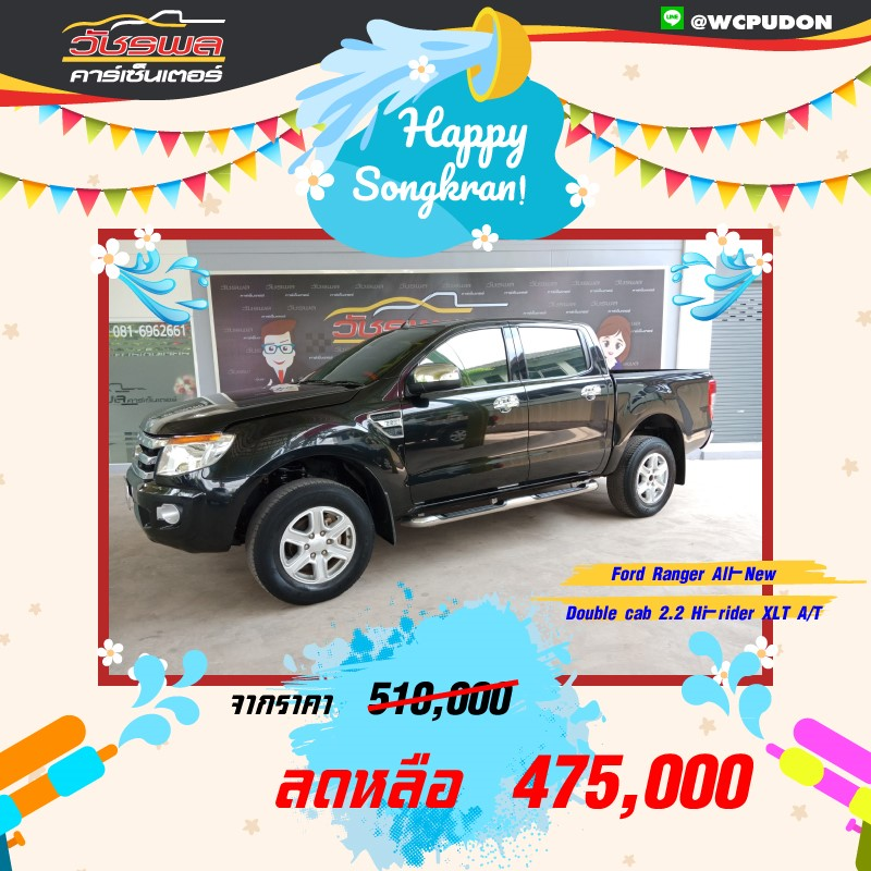 Ford Ranger All-New Double Cab 2.2 Hi-Rider XLT