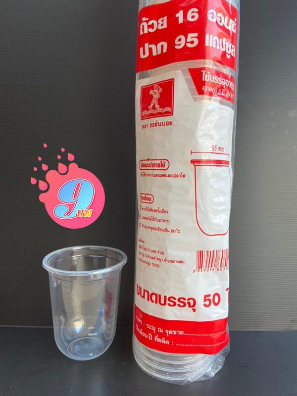 ถ้วย ตรา ฮอร์นบอย ขนาด 16 ออนซ์