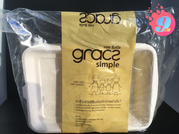 กล่องอาหาร เกรซ ซิมเปิล B001