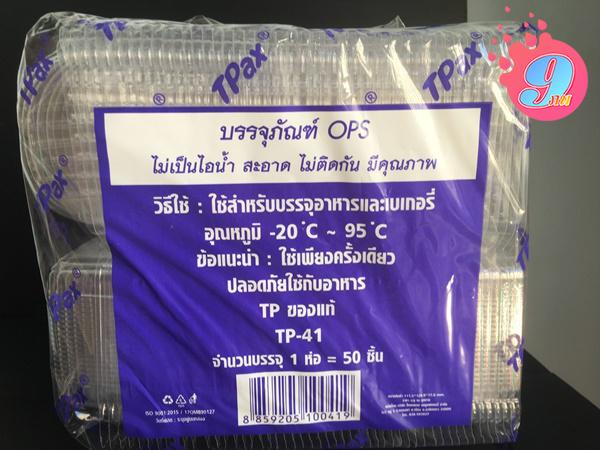 กล่องพลาสติกใส รหัส TP-41