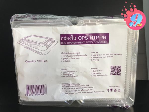 กล่องใส OPS HTP-2H