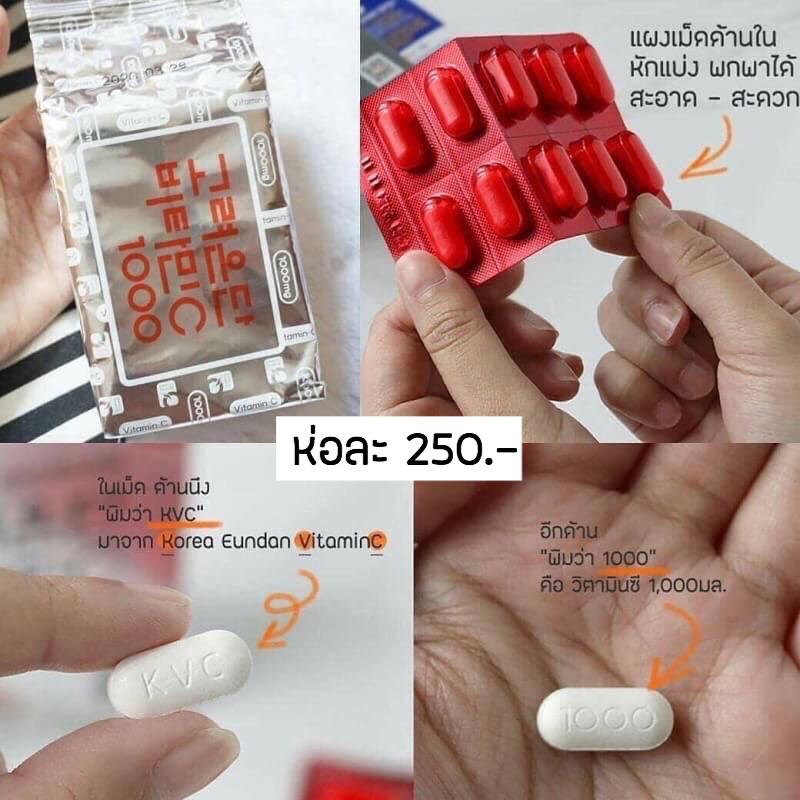 วิตามินซี 1 กล่อง บรรจุ 60 เม็ด