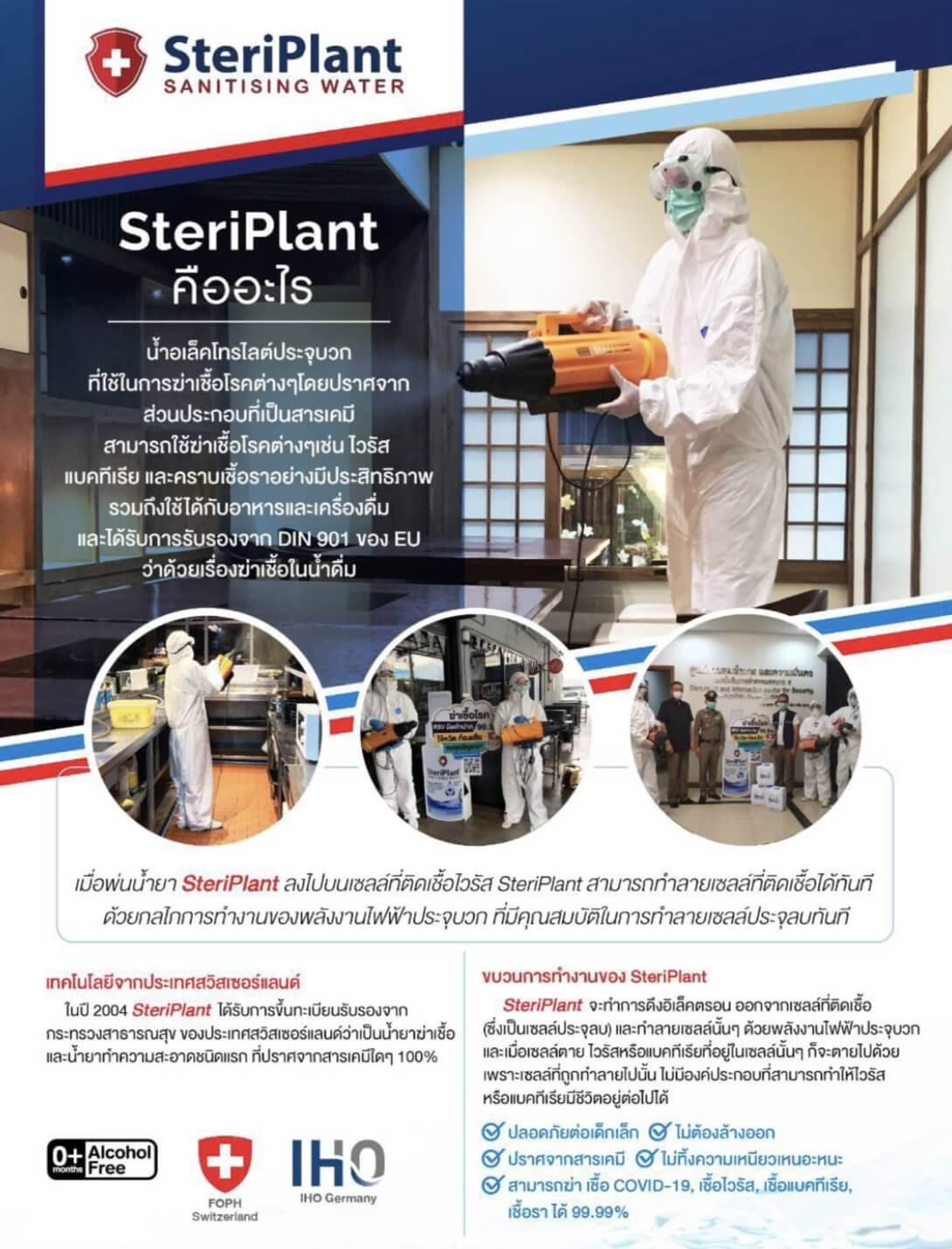 บริการพ่นสเปรย์ฆ่าเชื้อไวรัส SteriPlant Sanitising