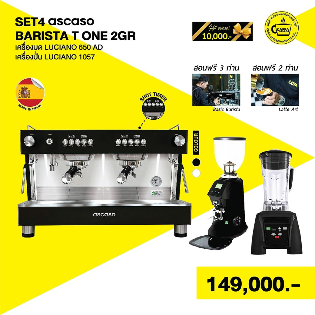 Set 4 BARISTA T ONE 2GR