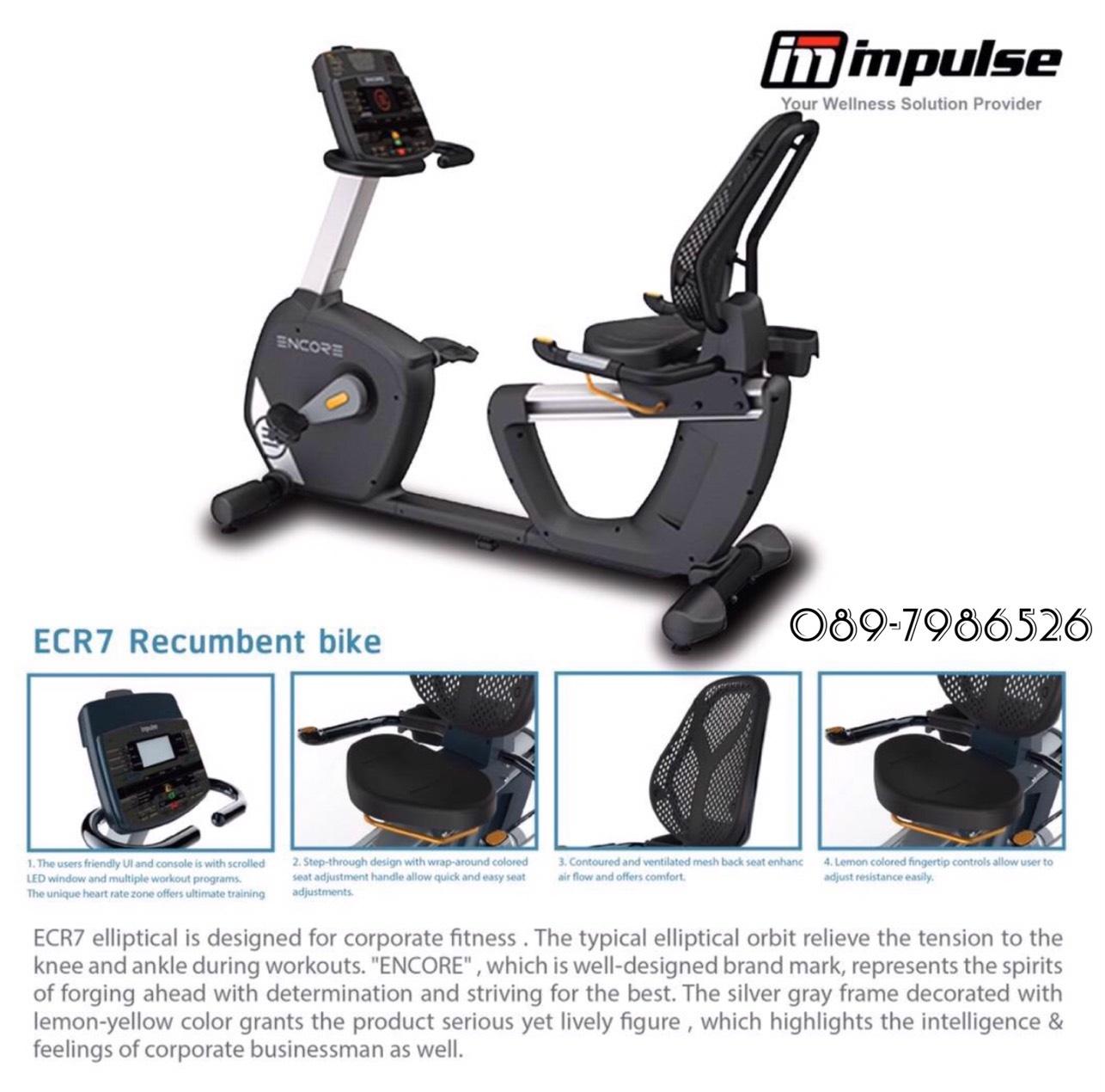 จักรยานเอนปั่น Impulse รุ่น ECR7