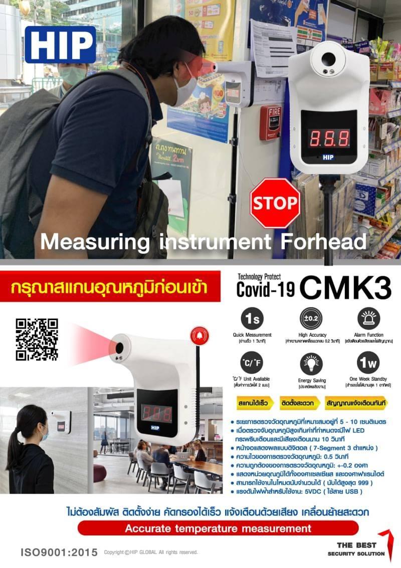 เครื่องสแกนวัดอุณหภูมิไร้สัมผัส CMK3