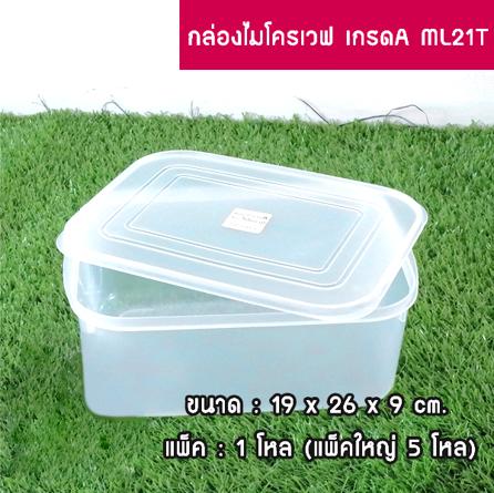 กล่องไมโครเวฟ เกรด A #ML21T