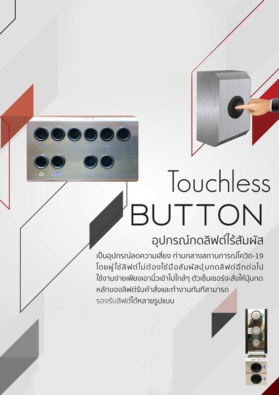 อุปกรณ์กดลิฟต์ไร้สัมผัส (Touchless Botton)