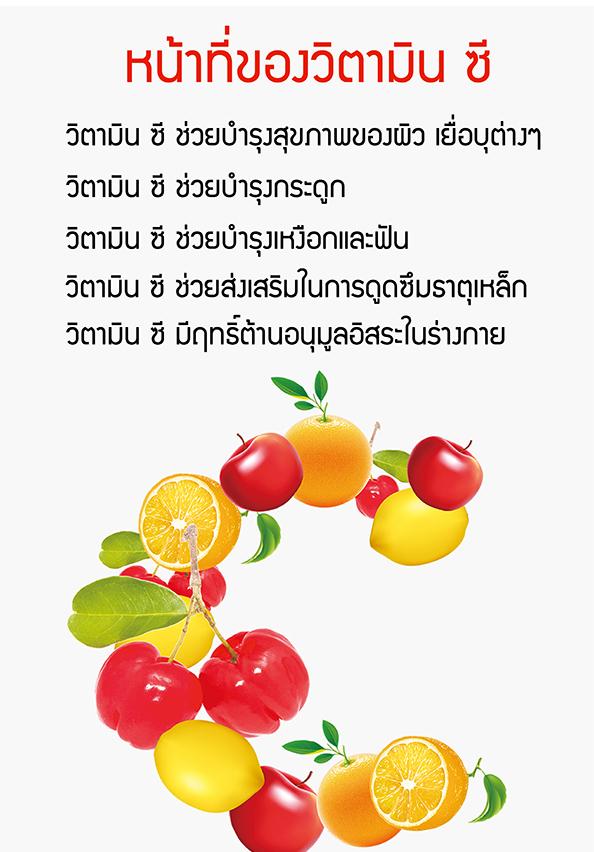 วิตามิน ซี ชนิดเม็ด ตรา ยู ฟาง ถัง