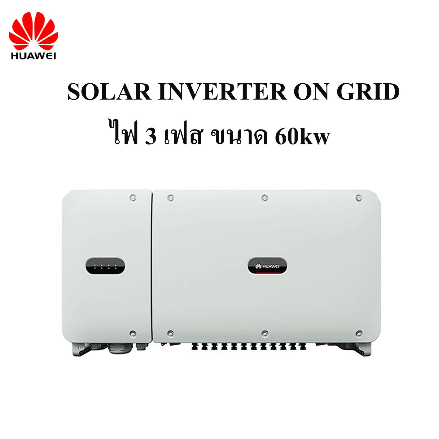 Huawei SUN2000-60KTL-MO