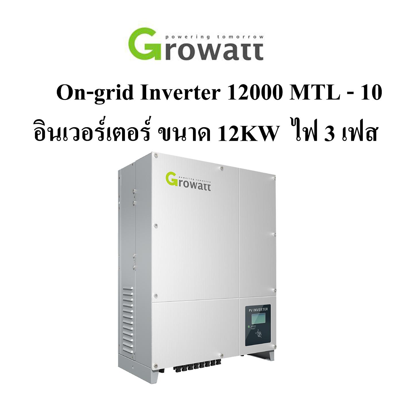 Growatt 12000-MTL-10