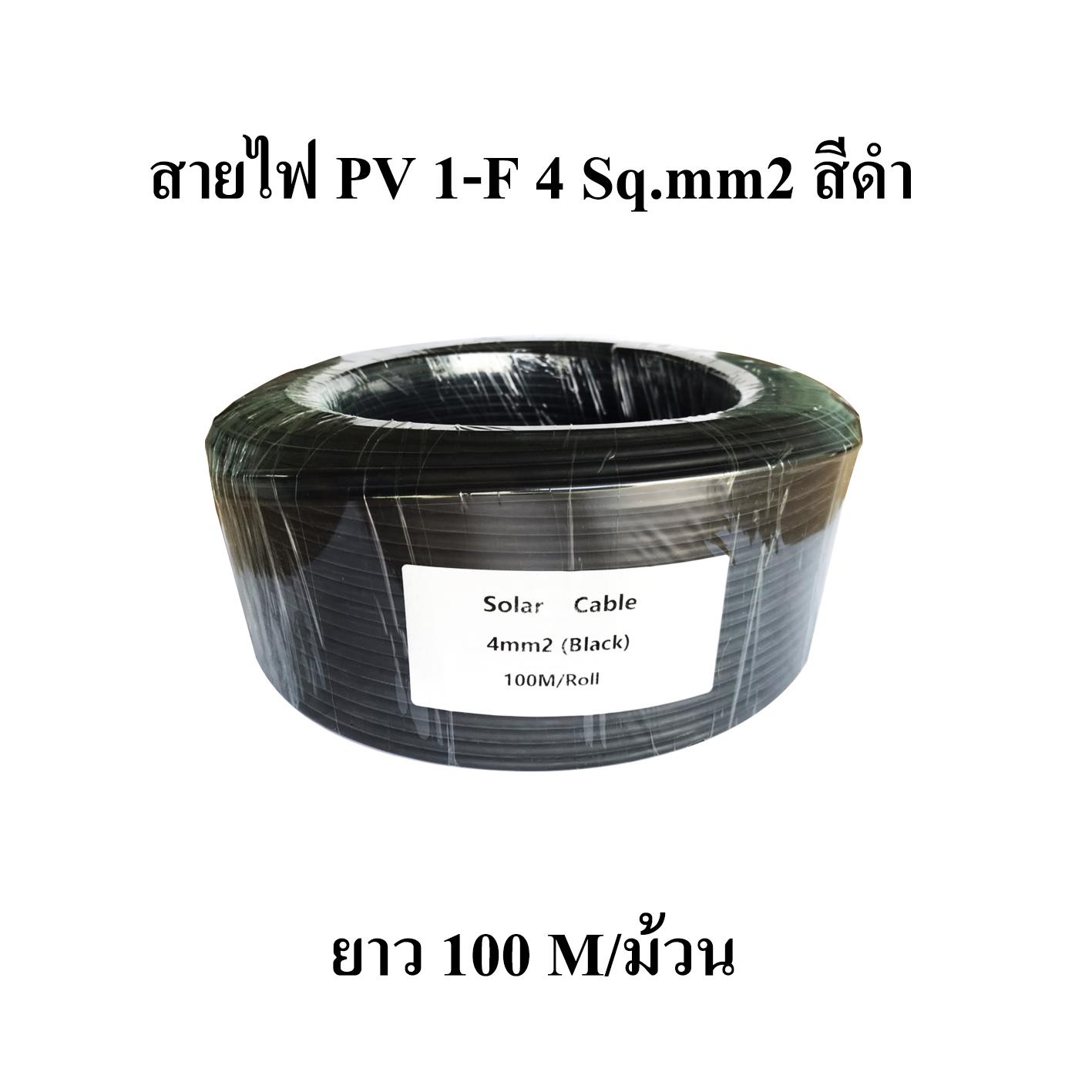 สายไฟ PV1-F 4 Sq.mm 100m