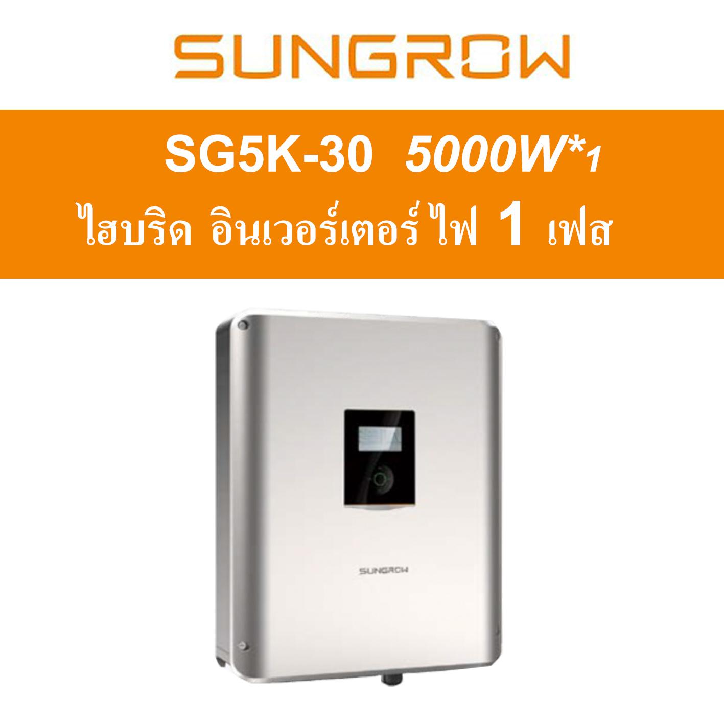 Sungrow  Hybrid SH5K-30 5kW