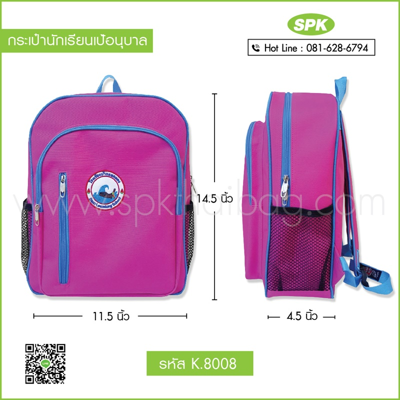 กระเป๋านักเรียนเป้อนุบาล รหัส K.8008