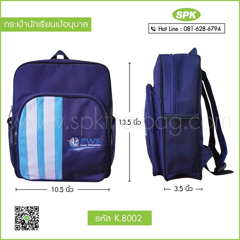 กระเป๋านักเรียนเป้อนุบาล รหัส K.8002