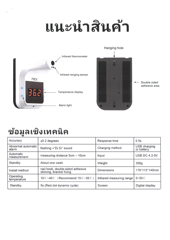 เครื่องวัดอุณหภูมิ ระบบออโต้ NEX K3