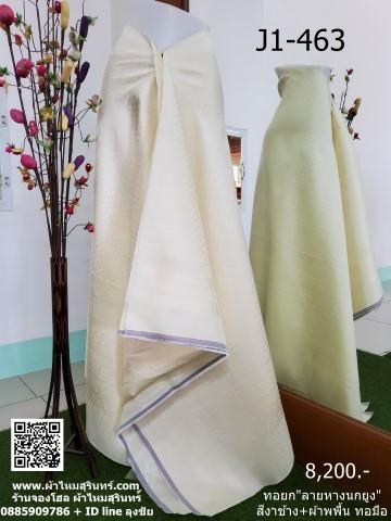ผ้าไหมทอยกดอก  ลายหางนกยูง สีงาช้าง + ผ้าพื้น