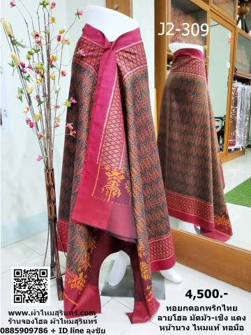 ผ้าไหมทอยกดอก พริกไทย ลายโฮล มัด หัว-เชิง แดง แดง